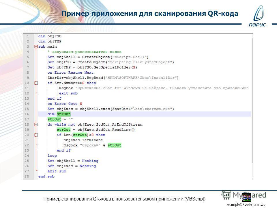 Пример приложения для сканирования QR-кода Пример сканирования QR-кода в пользовательском приложении (VBScript)
