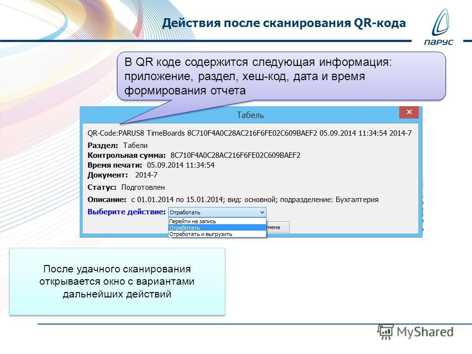 Действия после сканирования QR-кода После удачного сканирования открывается окно с вариантами дальнейших действий В QR коде содержится следующая информация: приложение, раздел, хеш-код, дата и время формирования отчета