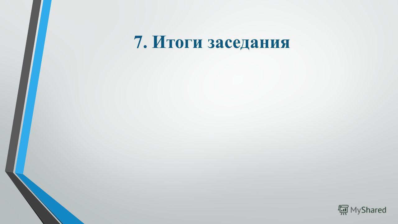 7. Итоги заседания