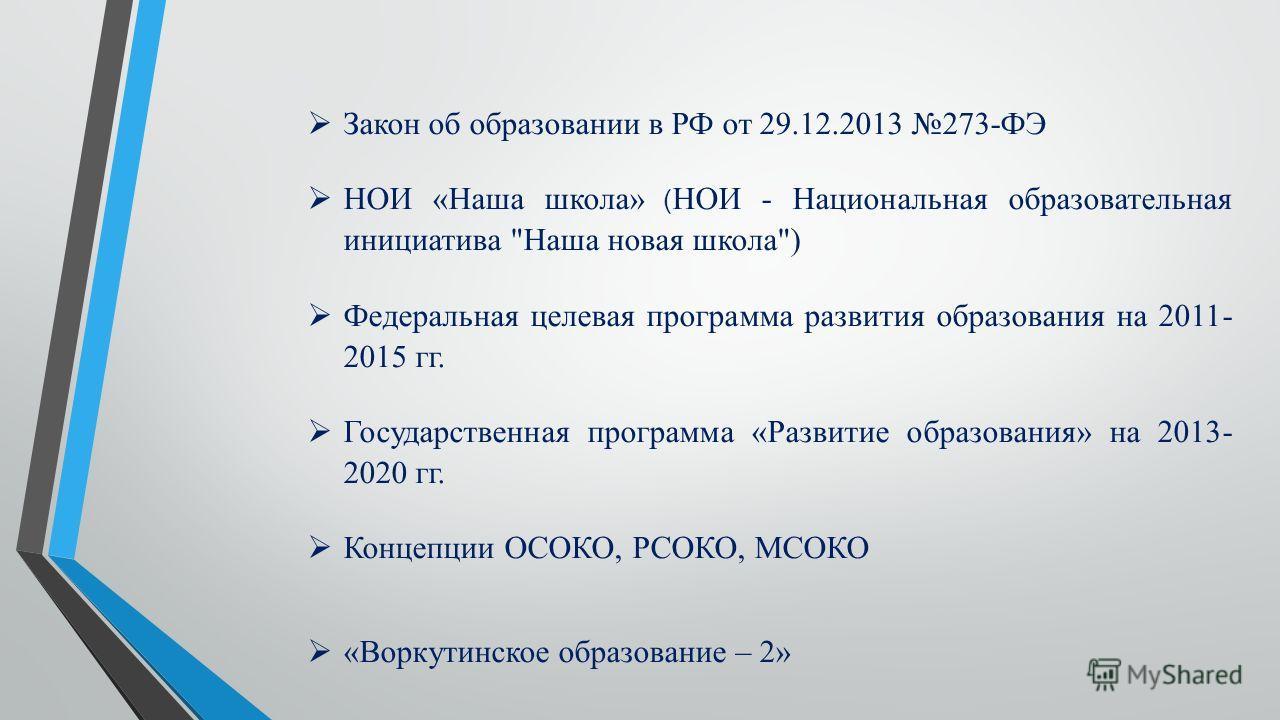 Закон об образовании в РФ от 29.12.2013 273-ФЭ НОИ «Наша школа» ( НОИ - Национальная образовательная инициатива