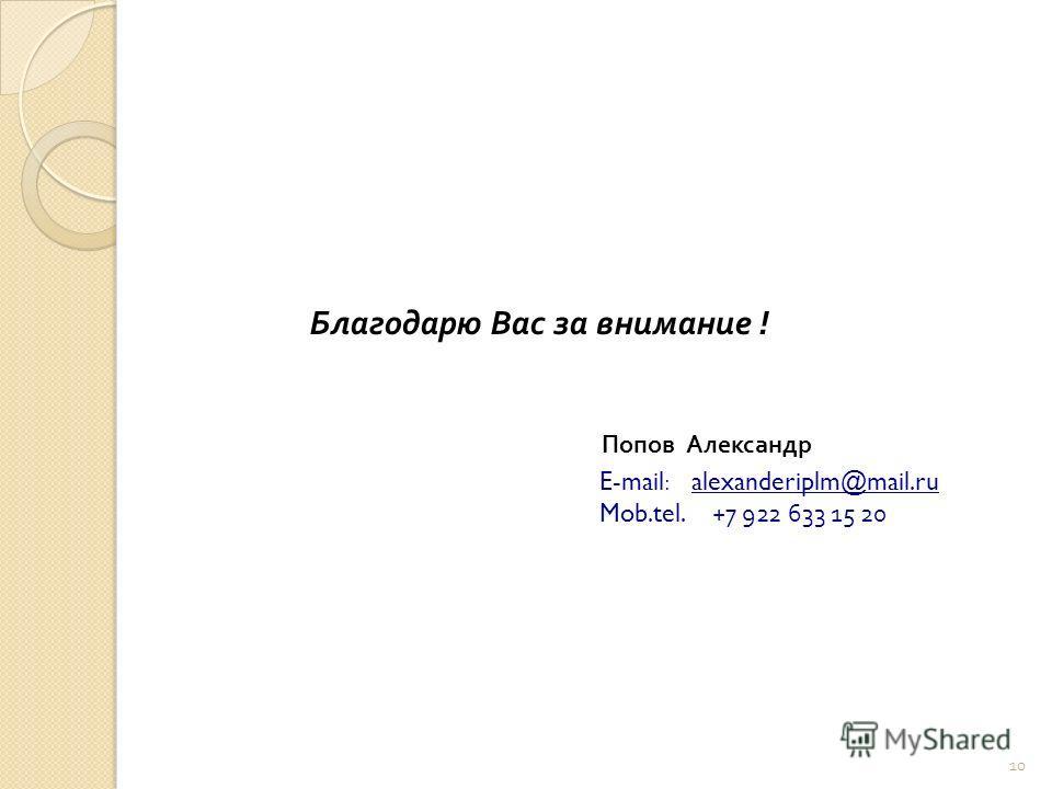Благодарю Вас за внимание ! Попов Александр E-mail: alexanderiplm@mail.ru Mob.tel. +7 922 633 15 20 10