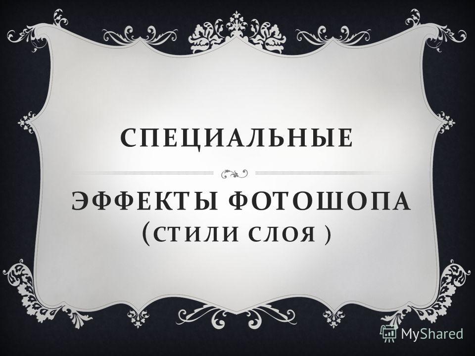 СПЕЦИАЛЬНЫЕ ЭФФЕКТЫ ФОТОШОПА ( СТИЛИ СЛОЯ )
