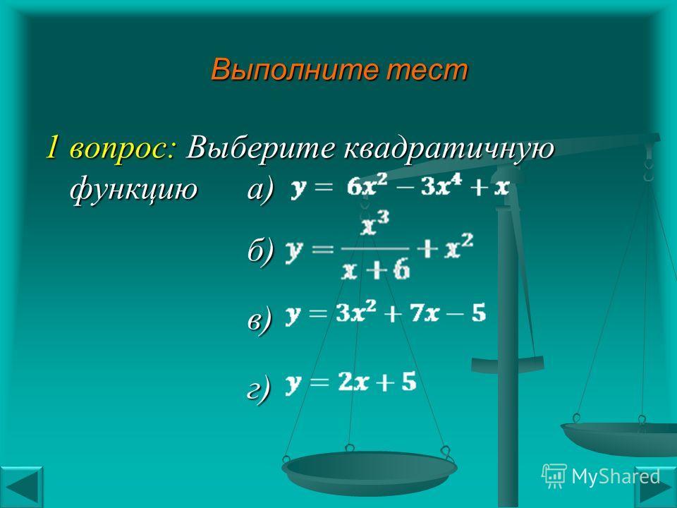 Выполните тест 1 вопрос: Выберите квадратичную функцию а) б)в)г)