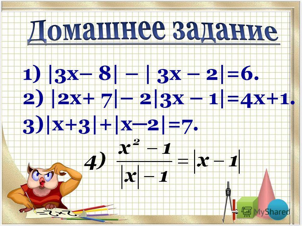 1) |3 х– 8| – | 3 х – 2|=6. 2) |2 х+ 7|– 2|3 х – 1|=4 х+1. 3)|х+3|+|х 2|=7.