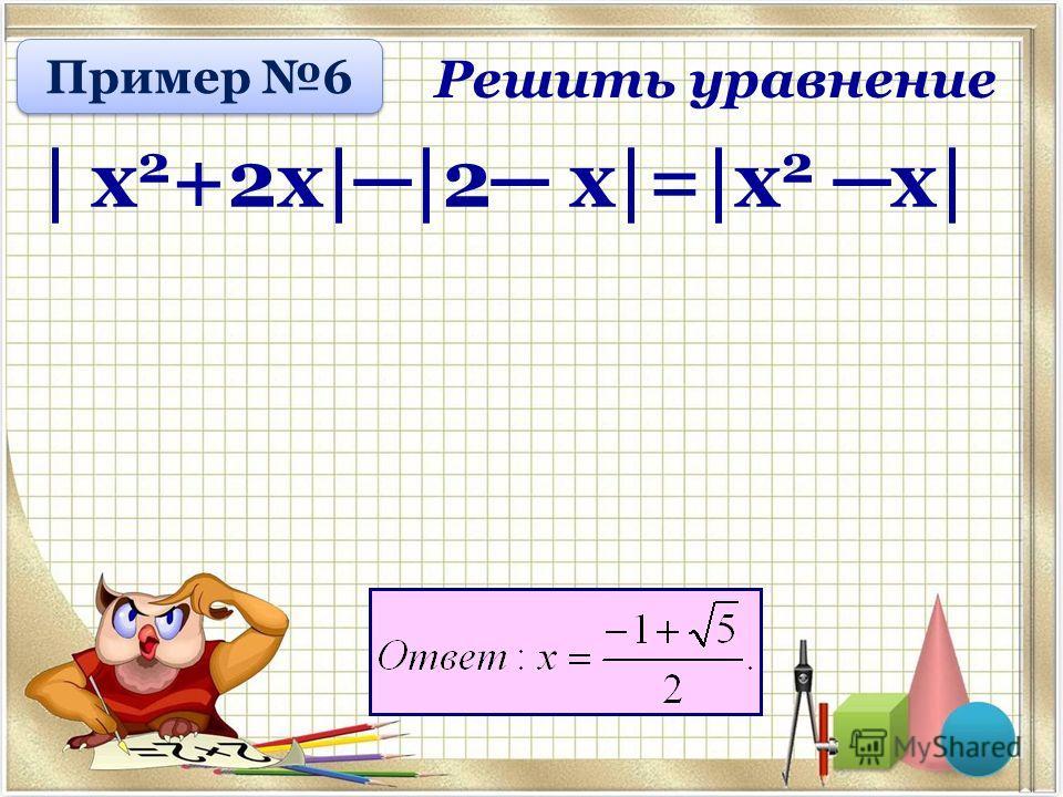 Решить уравнение | х 2 +2 х| |2 х|=|х 2 х| Пример 6