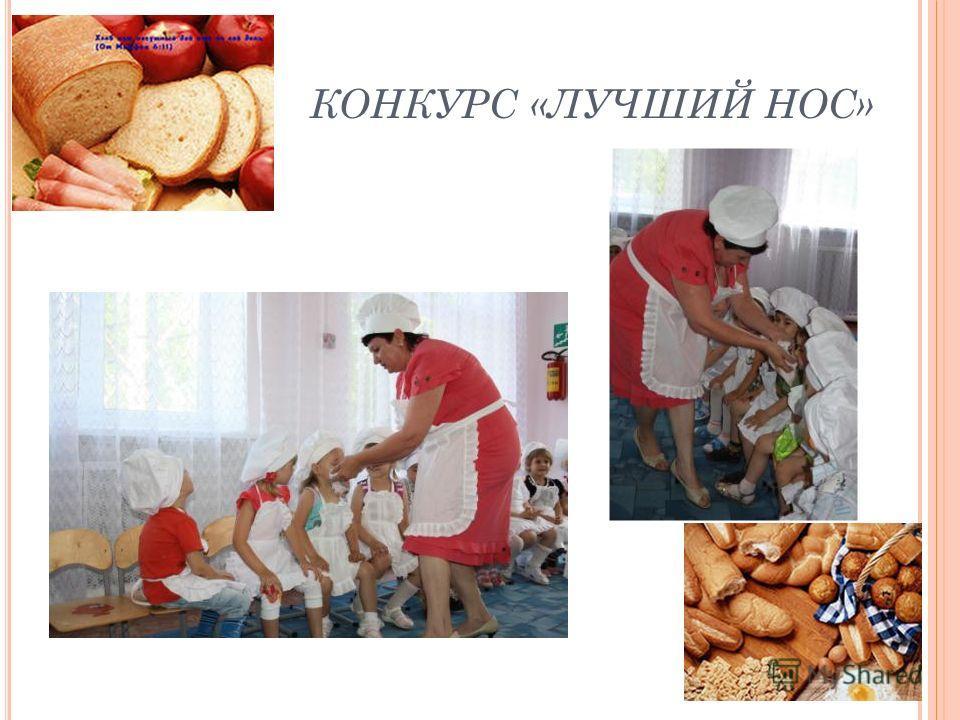 КОНКУРС «ЛУЧШИЙ НОС»