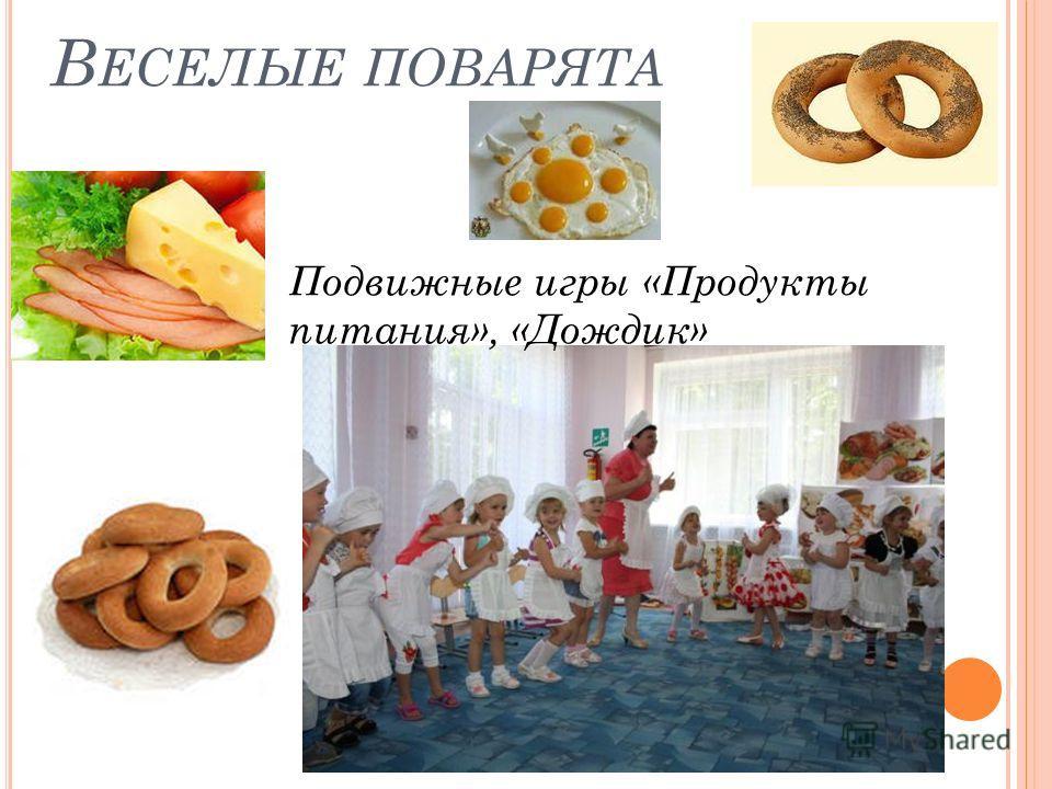 В ЕСЕЛЫЕ ПОВАРЯТА Подвижные игры «Продукты питания», «Дождик»