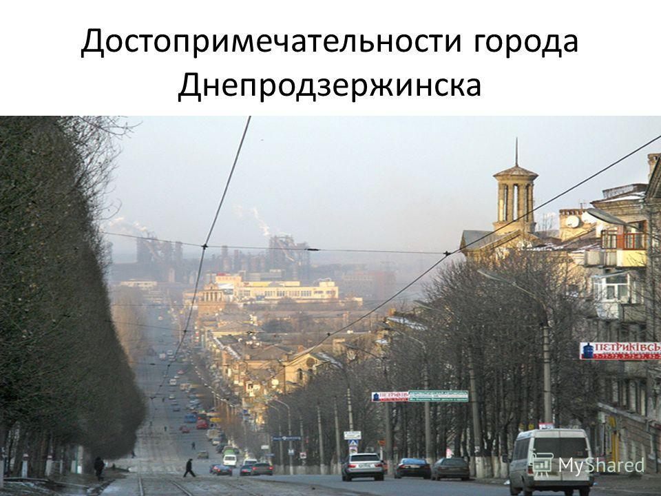 Достопримечательности города Днепродзержинска