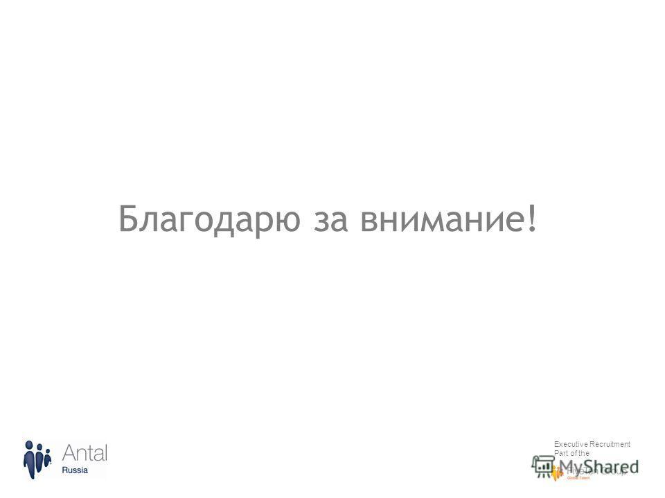 Executive Recruitment Part of the Благодарю за внимание!