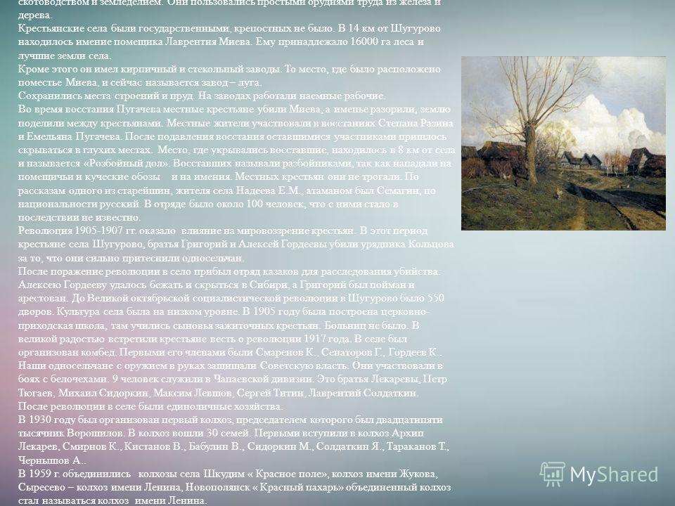 История села. Первые жители нашего села пришли из Мордовии. Это было время, когда на Русское государство напала монголо-татарская орда. Не желая попасть в зависимость, народы нашей страны уходили со своих обжитых мест, в глухие районы. Так мордва сел