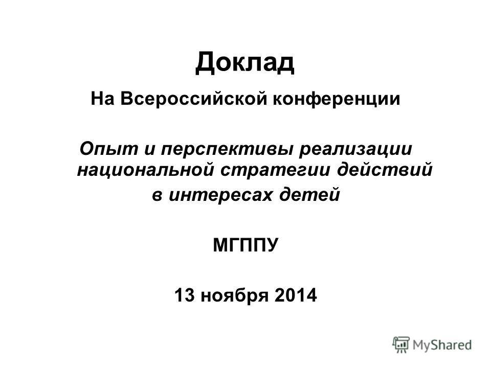 Доклад На Всероссийской конференции Опыт и перспективы реализации национальной стратегии действий в интересах детей МГППУ 13 ноября 2014