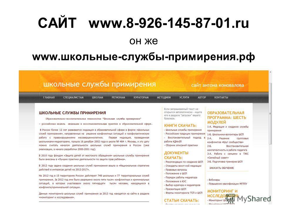 САЙТ www.8-926-145-87-01. ru он же www.школьные-службы-примирения.рф