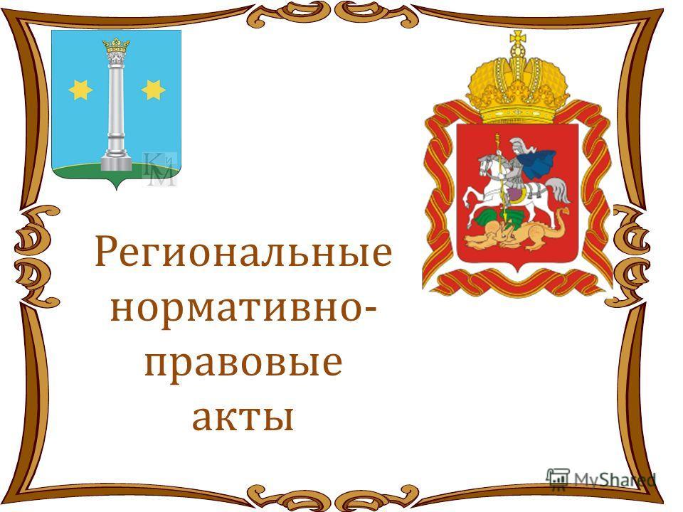 Региональные нормативно- правовые акты