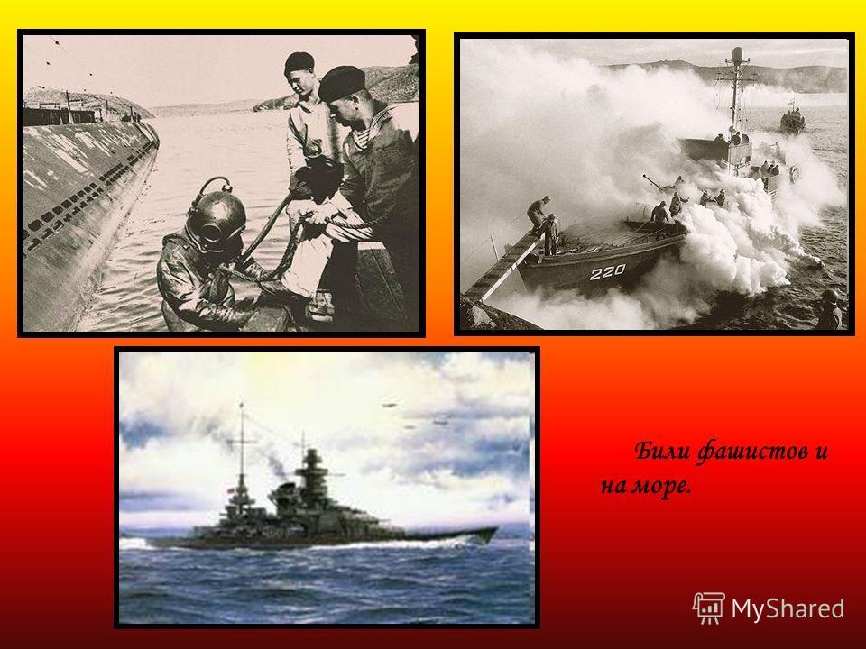 Били фашистов и на море.