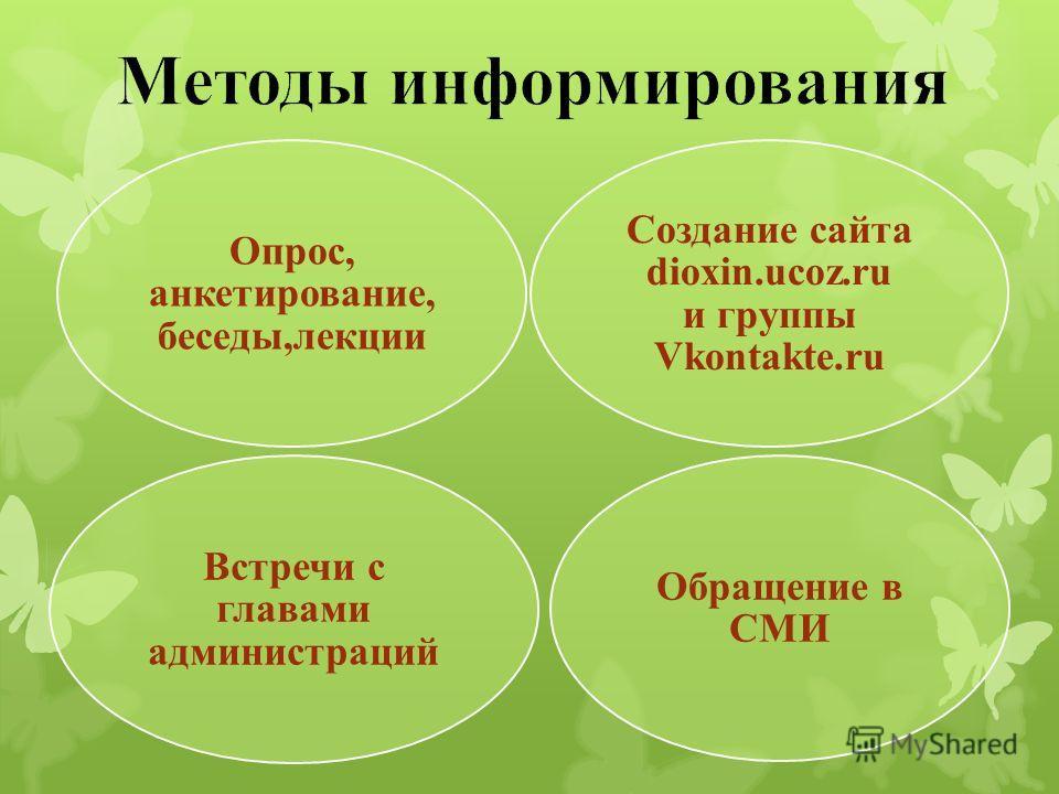 Опрос, анкетирование, беседы,лекции Встречи с главами администраций Обращение в СМИ Создание сайта dioxin.ucoz.ru и группы Vkontakte.ru