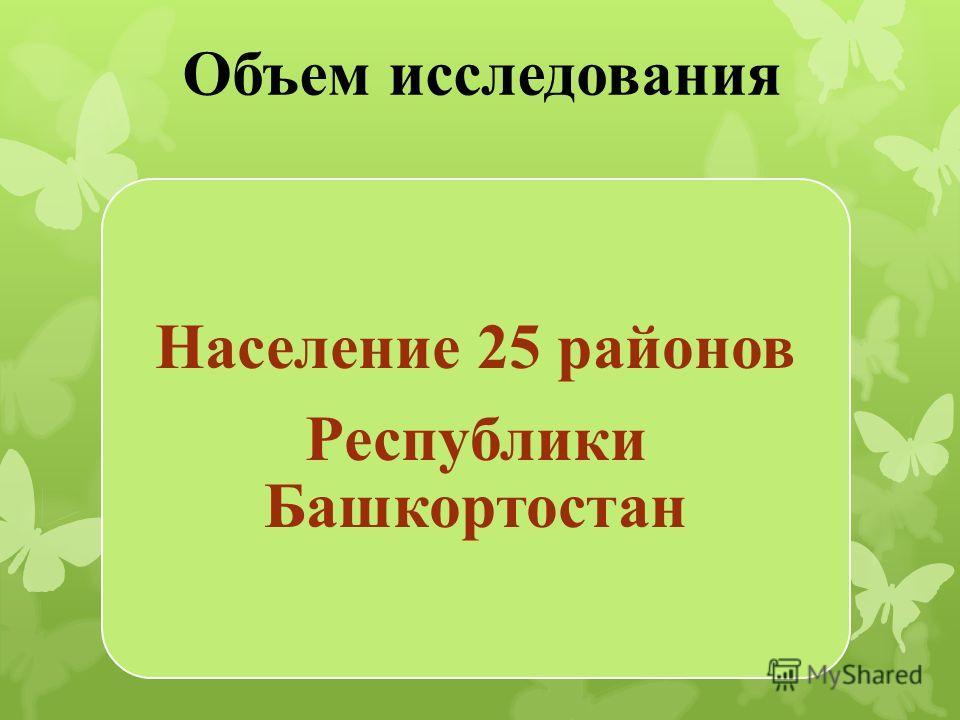 Объем исследования Население 25 районов Республики Башкортостан