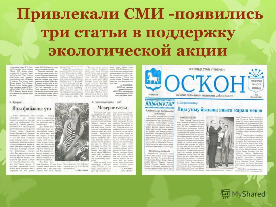 Привлекали СМИ -появились три статьи в поддержку экологической акции