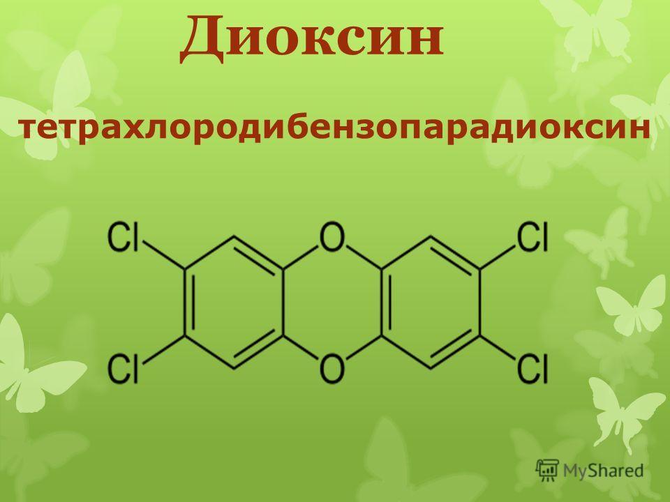тетрахлородибензопарадиоксин Диоксин