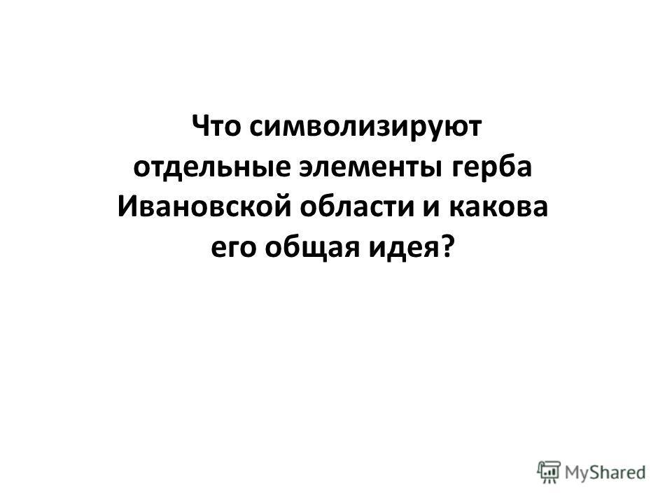 Что символизируют отдельные элементы герба Ивановской области и какова его общая идея?
