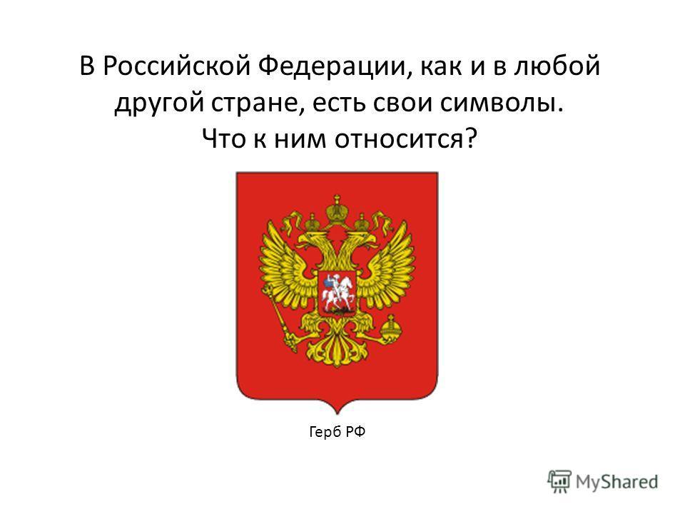 В Российской Федерации, как и в любой другой стране, есть свои символы. Что к ним относится? Герб РФ