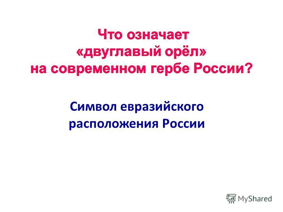 Символ евразийского расположения России