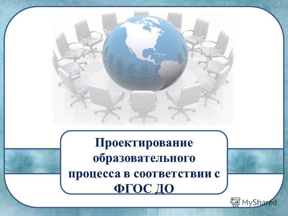 Проектирование образовательного процесса в соответствии с ФГОС ДО