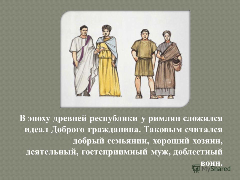 Богиня - Верности считалась хранительницей всех обещаний, договоров и клятв, с верностью тесно связано чувство долга, которое было одной из главных черт римского характера: Я должен, значит я могу