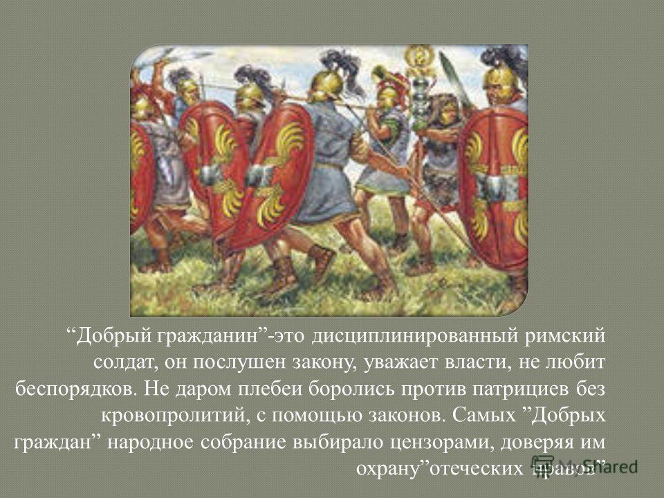 В эпоху древней республики у римлян сложился идеал Доброго гражданина. Таковым считался добрый семьянин, хороший хозяин, деятельный, гостеприимный муж, доблестный воин.
