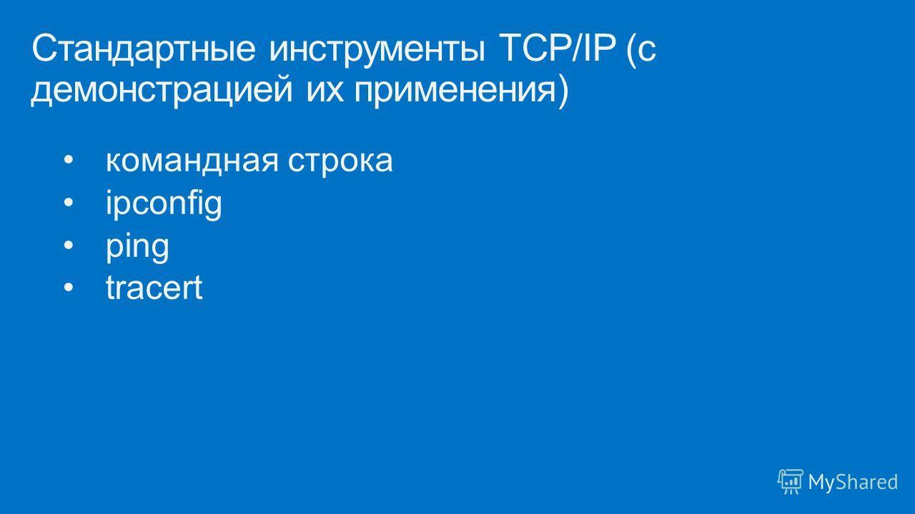 Стандартные инструменты TCP/IP (с демонстрацией их применения) командная строка ipconfig ping tracert
