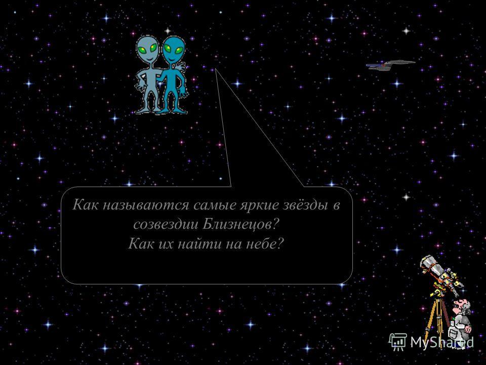 Как называются самые яркие звёзды в созвездии Близнецов? Как их найти на небе?