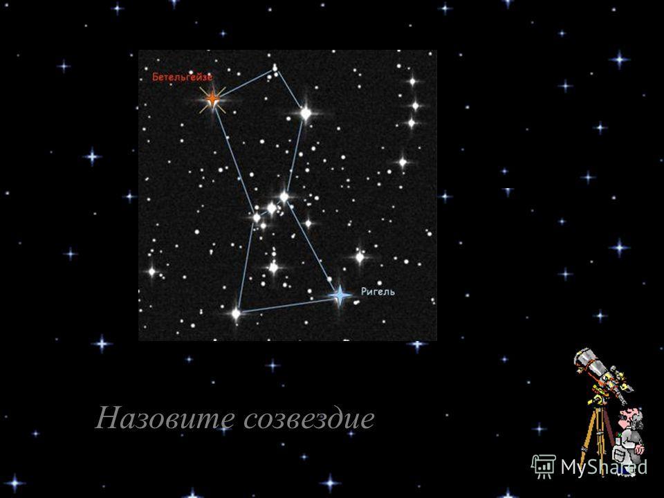 Назовите созвездие