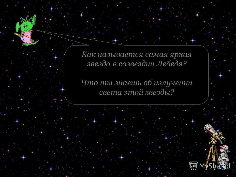 Как называется самая яркая звезда в созвездии Лебедя? Что ты знаешь об излучении света этой звезды?