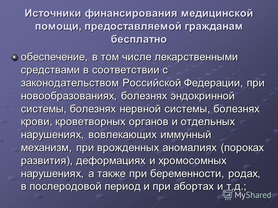 Источники финансирования медицинской помощи, предоставляемой гражданам бесплатно обеспечение, в том числе лекарственными средствами в соответствии с законодательством Российской Федерации, при новообразованиях, болезнях эндокринной системы, болезнях