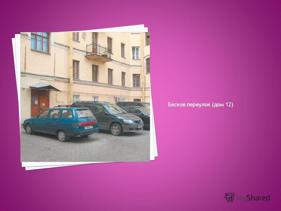 Басков переулок (дом 12)