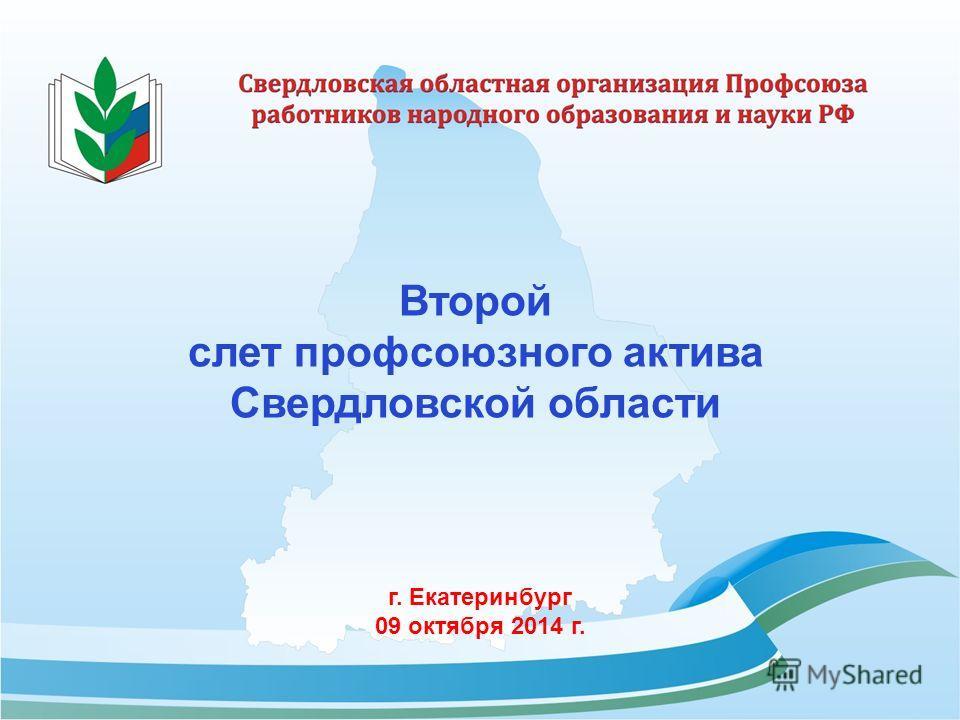 Второй слет профсоюзного актива Свердловской области г. Екатеринбург 09 октября 2014 г.