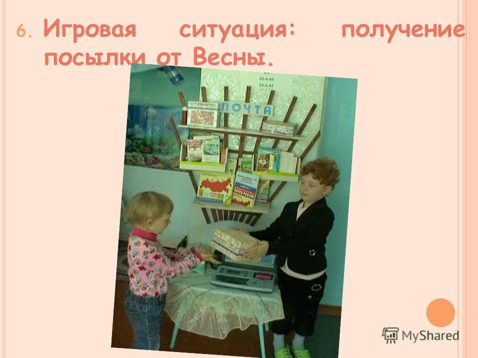 6. Игровая ситуация: получение посылки от Весны.