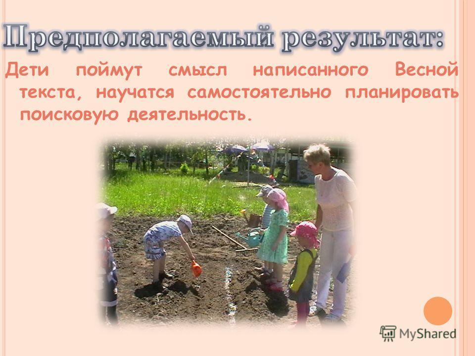Дети поймут смысл написанного Весной текста, научатся самостоятельно планировать поисковую деятельность.