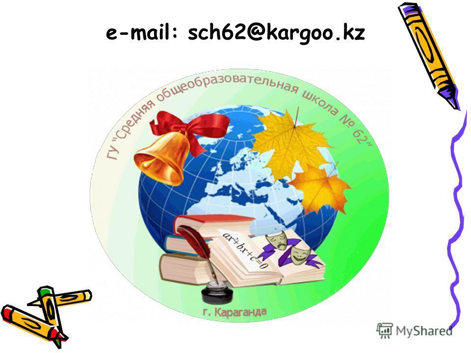 e-mail: sch62@kargoo.kz