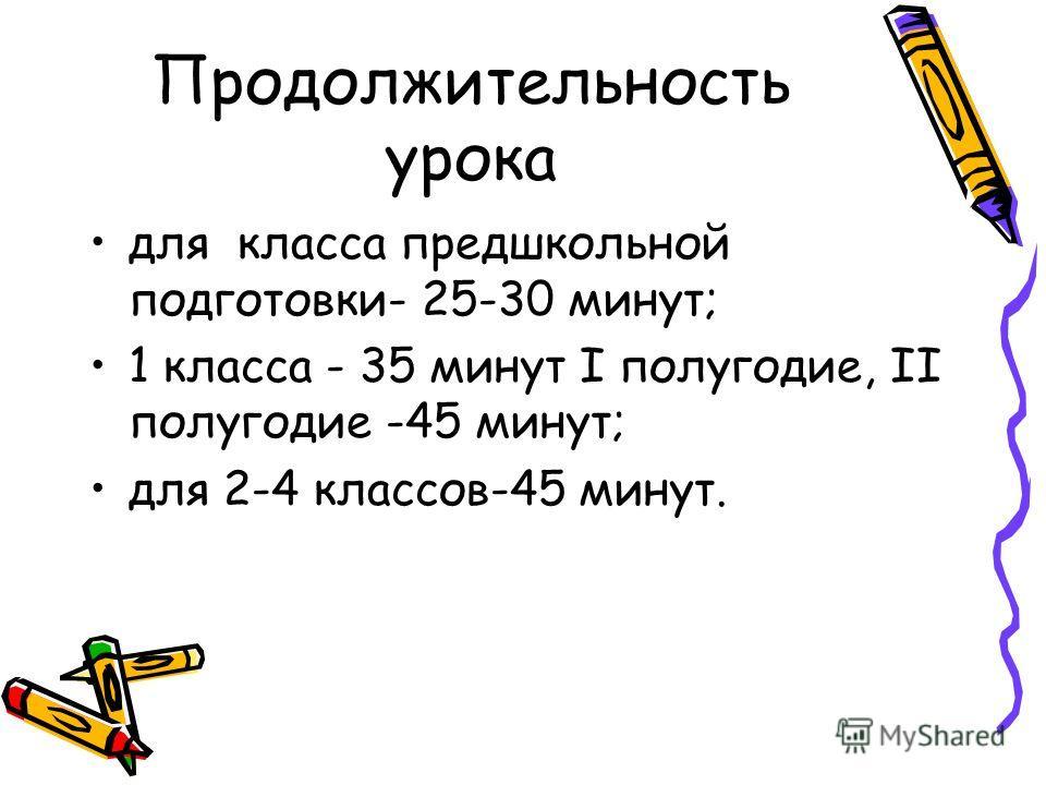 Продолжительность урока для класса предшкольной подготовки- 25-30 минут; 1 класса - 35 минут І полугодие, ІІ полугодие -45 минут; для 2-4 классов-45 минут.