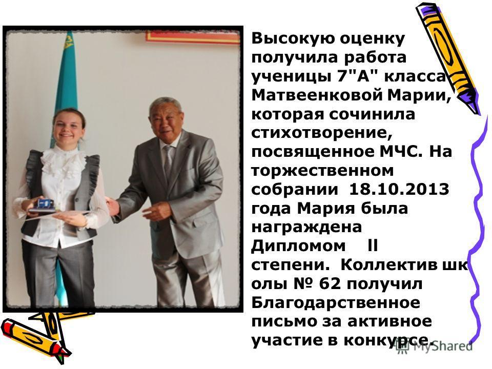 Высокую оценку получила работа ученицы 7
