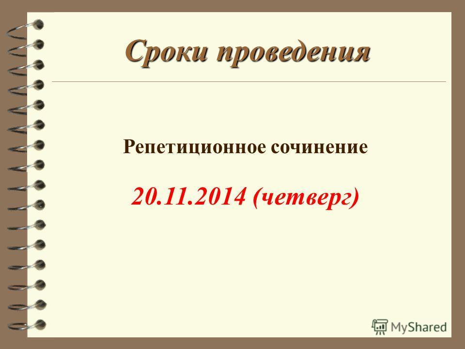 Репетиционное сочинение 20.11.2014 (четверг) Сроки проведения