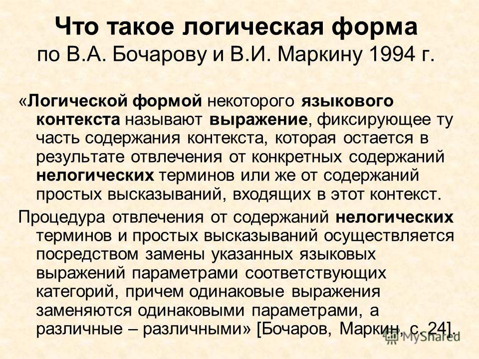 Что такое логическая форма по В.А. Бочарову и В.И. Маркину 1994 г. «Логической формой некоторого языкового контекста называют выражение, фиксирующее ту часть содержания контекста, которая остается в результате отвлечения от конкретных содержаний нело