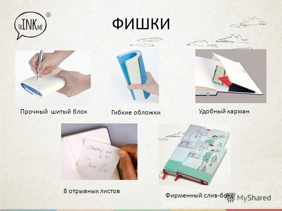 ФИШКИ Прочный шитый блок Гибкие обложки Удобный карман 8 отрывных листов Фирменный слив-бокс
