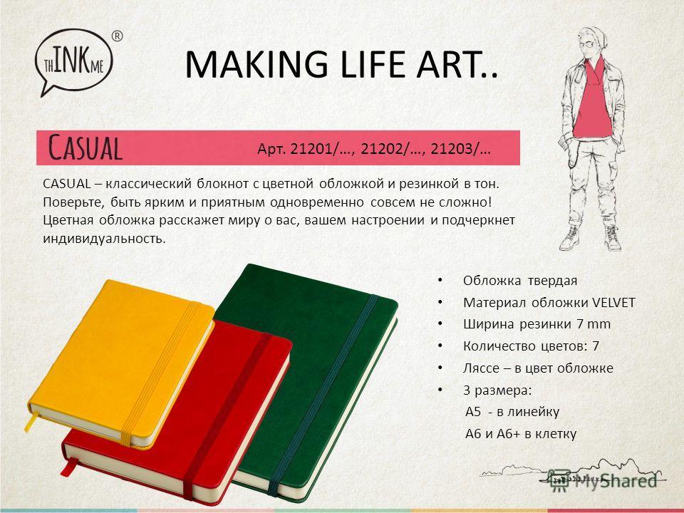 MAKING LIFE ART.. CASUAL – классический блокнот с цветной обложкой и резинкой в тон. Поверьте, быть ярким и приятным одновременно совсем не сложно! Цветная обложка расскажет миру о вас, вашем настроении и подчеркнет индивидуальность. Обложка твердая