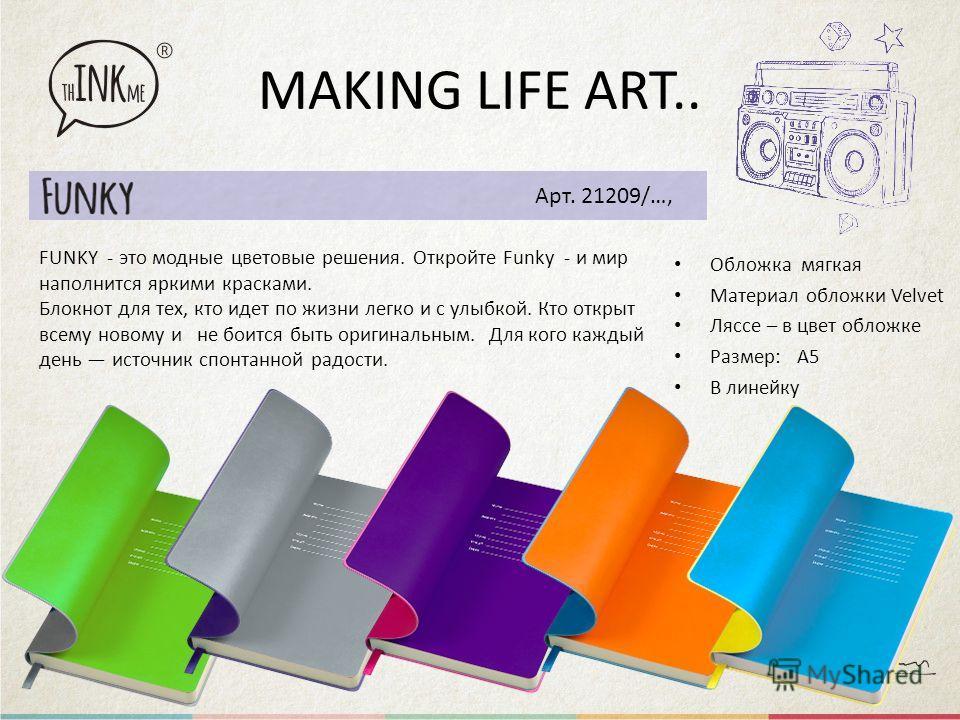MAKING LIFE ART.. FUNKY - это модные цветовые решения. Откройте Funky - и мир наполнится яркими красками. Блокнот для тех, кто идет по жизни легко и с улыбкой. Кто открыт всему новому и не боится быть оригинальным. Для кого каждый день источник спонт