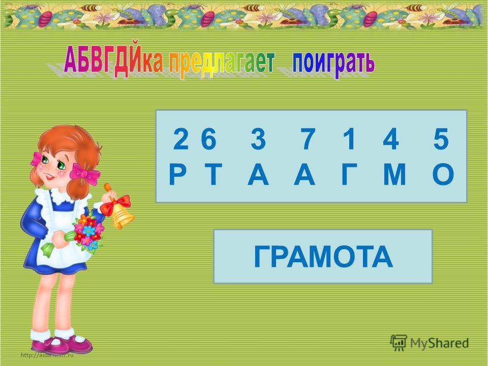 2626 3 7 1 4 5 Р Т А А Г М О ГРАМОТА