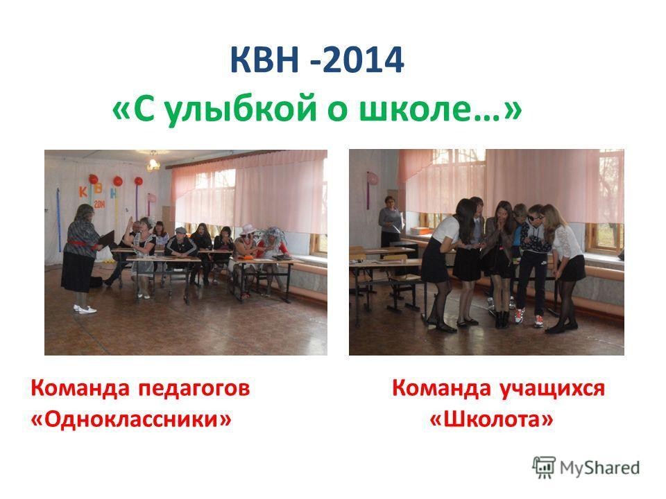 Квн сценарии о школе