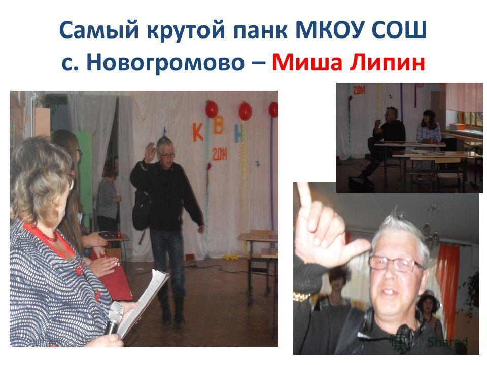 Самый крутой панк МКОУ СОШ с. Новогромово – Миша Липин