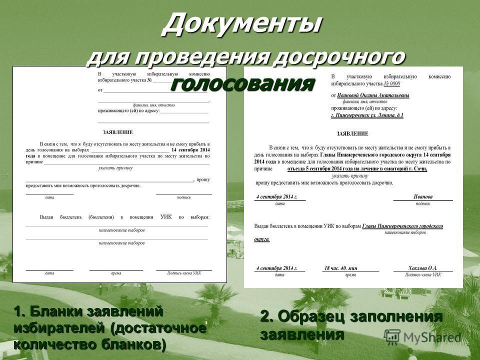 Документы для проведения досрочного голосования 1. Бланки заявлений избирателей (достаточное количество бланков) 2. Образец заполнения заявления