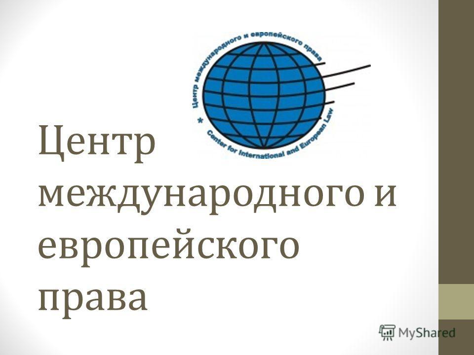 Центр международного и европейского права